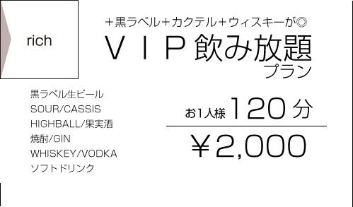VIP飲み放題